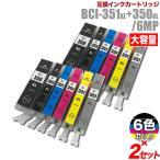 ショッピングキャノン キャノン インクカートリッジ Canon インク BCI-351XL/350XL(大容量) 6色セット ×2セット(BCI-351XL+350XL/6MP)キャノン プリンターインク 送料無料