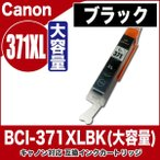 プリンターインク キャノン Canon インクカートリッジ プリンター インク BCI-371XLBK ブラック・大容量 カートリッジ
