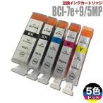 ショッピングプリンター キャノン インク Canon 互換インクカートリッジ BCI-7e/9 5色セット(BCI-7e+9/5MP)キャノン プリンターインク メール便送料無料