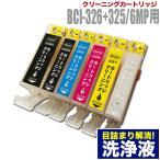 キャノン 目詰まり解消 洗浄カートリッジ Canon インク BCI-326/325専用 6色用セット(BCI-326+325/6MP)プリンターインクカートリッジ用 洗浄液