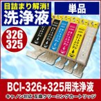 キャノン 目詰まり解消 洗浄カートリッジ Canon インク BCI-326専用 BCI-325専用 プリンターインクカートリッジ用 洗浄液