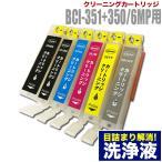 キャノン 目詰まり解消 洗浄カートリッジ Canon インク BCI-351/350専用 6色用セット(BCI-351+350/6MP)プリンターインクカートリッジ用 洗浄液