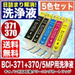 キャノン 目詰まり解消 洗浄カートリッジ Canon インク BCI-371/370専用 5色用セット(BCI-371+370/5MP)プリンターインクカートリッジ用 洗浄液