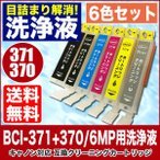 キャノン 目詰まり解消 洗浄カートリッジ Canon インク BCI-371/370専用 6色用セット(BCI-371+370/6MP)プリンターインクカートリッジ用 洗浄液