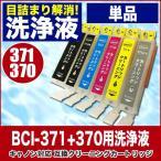 キャノン 目詰まり解消 洗浄カートリッジ Canon インク BCI-371専用 BCI-370専用 キャノンプリンターインクカートリッジ用 洗浄液