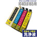 エプソン 目詰まり解消 洗浄カートリッジ EPSON インク IC6165専用 4色用セット(IC4CL6165)プリンターインクカートリッジ用 洗浄液