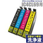 エプソン 目詰まり解消 洗浄カートリッジ EPSON インク IC69専用 4色用セット(IC4CL69)プリンターインクカートリッジ用 洗浄液
