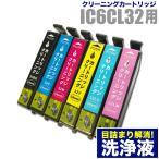 エプソン 目詰まり解消 洗浄カートリッジ EPSON インク IC32専用 6色用セット(IC6CL32)プリンターインクカートリッジ用 洗浄液