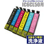 エプソン 目詰まり解消 洗浄カートリッジ EPSON インク IC50専用 6色用セット(IC6CL50)プリンターインクカートリッジ用 洗浄液 純正互換