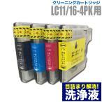 ブラザー 目詰まり解消 洗浄カートリッジ brother インク LC11 LC16専用 4色用セット(LC11/16-4PK)プリンターインクカートリッジ用 洗浄液