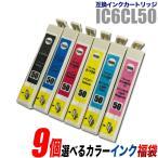 ショッピングエプソン エプソン インクカートリッジ EPSON インク IC50 10個選べるカラーインク福袋(IC6CL50)エプソン プリンターインク メール便送料無料