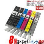 プリンターインク キャノン Canon インクカートリッジ プリンター インク BCI-351XL/350XL 大容量 7個選べるカラーインク福袋 BCI-351+350 カートリッジ