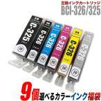 プリンターインク キャノン Canon インクカートリッジ プリンター インク BCI-326 BCI-325 9個選べるカラーインク福袋 BCI-326+325 カートリッジ