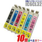 エプソン インク EPSON 互換インクカートリッジ IC32 10個選べるカラー ICBK32 ICC32 ICM32 ICY32 ICLC32 ICLM32 プリンターインク