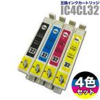 エプソン インク EPSON 互換インクカートリッジ IC32 4色セット(IC4CL32)エプソン プリンターインク メール便送料無料