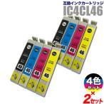 ショッピングプリンター エプソン インク EPSON 互換インクカートリッジ IC46 4色セット ×2セット(IC4CL46)エプソン プリンターインク メール便送料無料