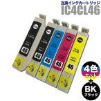 ショッピングプリンター エプソン インク EPSON 互換インクカートリッジ IC46 4色セット +ブラック1個 ICBK46 計5個(IC4CL46)エプソン プリンターインク メール便送料無料