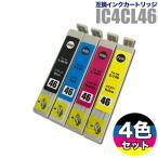 ショッピングプリンター エプソン インク EPSON 互換インクカートリッジ IC46 4色セット(IC4CL46)エプソン プリンターインク メール便送料無料