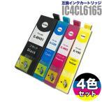 ショッピングエプソン エプソン インクカートリッジ EPSON インク IC61 IC65 4色セット(IC4CL6165)エプソン プリンターインク メール便送料無料