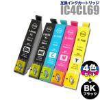 ショッピングエプソン エプソン インク EPSON 互換インクカートリッジ IC69 4色セット +ブラック1個 ICBK69 計5個(IC4CL69)エプソン プリンターインク メール便送料無料
