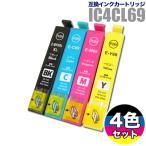 プリンターインク エプソン EPSON インクカートリッジ プリンター インク IC69 4色セット IC4CL69 カートリッジ 純正互換