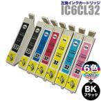 エプソン インク EPSON 互換インクカートリッジ IC32 6色セット +ブラック1個 ICBK32 計7個(IC6CL32)エプソン プリンターインク メール便送料無料