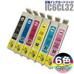 エプソン インク EPSON 互換インクカートリッジ IC32 6色セット(IC6CL32)エプソン プリンターインク メール便送料無料