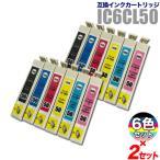 エプソン インク EPSON 互換インクカートリッジ IC50 6色セット ×2セット(IC6CL50)エプソン プリンターインク メール便送料無料