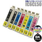 エプソン インク EPSON 互換インクカートリッジ IC50 6色セット +ブラック1個 ICBK50 計7個(IC6CL50)エプソン プリンターインク メール便送料無料