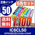 DIY, 工具, 文具 - プリンターインク エプソン EPSON インクカートリッジ プリンター インク IC50 6色セット(IC6CL50)カートリッジ