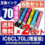 エプソン インク EPSON 互換インクカートリッジ IC70L (増量版) 6色セット ×2セット(IC6CL70L)エプソン プリンターインク メール便送料無料