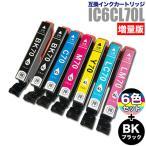 エプソン インク EPSON 互換インクカートリッジ IC70L (増量版) 6色セット +ブラック1個 ICBK70L 計7個(IC6CL70L)エプソン プリンターインク メール便送料無料