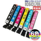 エプソン インク EPSON 互換インクカートリッジ IC70L (増量版) 6色セット(IC6CL70L)エプソン プリンターインク メール便送料無料