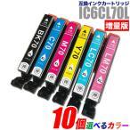 エプソン インク EPSON 互換インクカートリッジ IC70L (増量版) 10個選べるカラー ICBK70L ICC70L ICM70L ICY70L ICLC70L ICLM70L プリンターインク