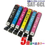 エプソン インク EPSON 互換インクカートリッジ IC70L (増量版) 5個選べるカラー ICBK70L ICC70L ICM70L ICY70L ICLC70L ICLM70L プリンターインク