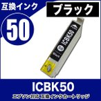 エプソン インクカートリッジ EPSON インク IC50 ICBK50(ブラック)エプソン プリンターインク