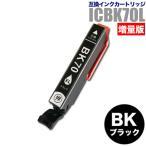 エプソン インク EPSON 互換インクカートリッジ IC70L ICBK70L(ブラック・増量版)エプソン プリンターインク