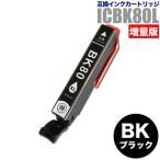 エプソン インク EPSON 互換インクカートリッジ IC80L ICBK80L(ブラック・増量版)エプソン プリンターインク