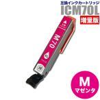 エプソン インク EPSON 互換インクカートリッジ IC70L ICM70L(マゼンタ・増量版)エプソン プリンターインク