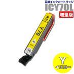 エプソン インク EPSON 互換インクカートリッジ IC70L ICY70L(イエロー・増量版)エプソン プリンターインク