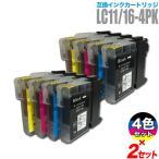 ブラザー インク brother 互換インクカートリッジ LC11 LC16 4色セット ×2セット(LC11/16-4PK)ブラザー プリンターインク メール便送料無料