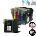 ブラザー インク brother 互換インクカートリッジ LC11 LC16 4色セット +ブラック1個 計5個(LC11/16-4PK)ブラザー プリンターインク メール便送料無料