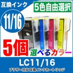 ブラザー インク brother 互換インクカートリッジ LC11 LC16 5個選べるカラー LC11/16BK LC11/16C LC11/16M LC11/16Y プリンターインク