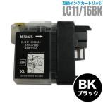 ブラザー インク brother 互換インクカートリッジ LC11BK LC16BK(ブラック)ブラザー プリンターインク