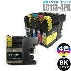 ショッピングプリンター ブラザー インク brother 互換インクカートリッジ LC113 4色セット +ブラック1個 LC113BK 計5個(LC113-4PK)ブラザー プリンターインク メール便送料無料