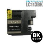ブラザー インク brother 互換インクカートリッジ LC113BK(ブラック)ブラザー プリンターインク