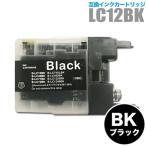 ブラザー インク brother 互換インクカートリッジ LC12BK(ブラック)ブラザー プリンターインク