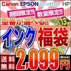 エプソン キャノン ブラザー 型番が選べるインク福袋 互換インクカートリッジ EPSON Canon brother 46 50 62 65 69 BCI-321 BCI-320 BCI-326 BCI-325 LC11 LC12