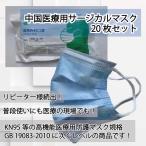 サージカルマスク 20枚 TUOREN 3層構造ブルー 中国医療用サージカルマスク規格品
