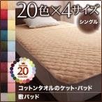 タオル地 コットンタオル敷パッド 20色から選べる 365日気持ちいい シングル